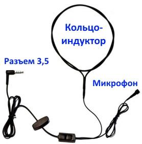инструкция к микронаушнику - фото 10